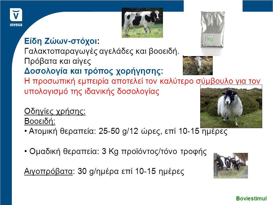 Είδη Ζώων-στόχοι: Γαλακτοπαραγωγές αγελάδες και βοοειδή. Πρόβατα και αίγες Δοσολογία και τρόπος χορήγησης: Η προσωπική εμπειρία αποτελεί τον καλύτερο