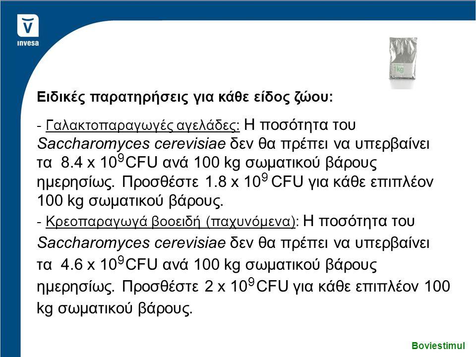 Ειδικές παρατηρήσεις για κάθε είδος ζώου: - Γαλακτοπαραγωγές αγελάδες: Η ποσότητα του Saccharomyces cerevisiae δεν θα πρέπει να υπερβαίνει τα 8.4 x 10