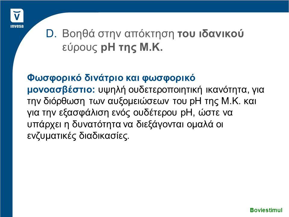 D.Βοηθά στην απόκτηση του ιδανικού εύρους pH της Μ.Κ. Φωσφορικό δινάτριο και φωσφορικό μονοασβέστιο: υψηλή ουδετεροποιητική ικανότητα, για την διόρθωσ