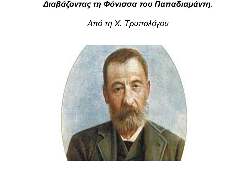 Βιογραφικά Γεννημένος στη Σκιάθο το 1851 εξοικειώθηκε από νωρίς με τα εκκλησιαστικά πράγματα και την ήσυχη ζωή του νησιώτικου περίγυρου.