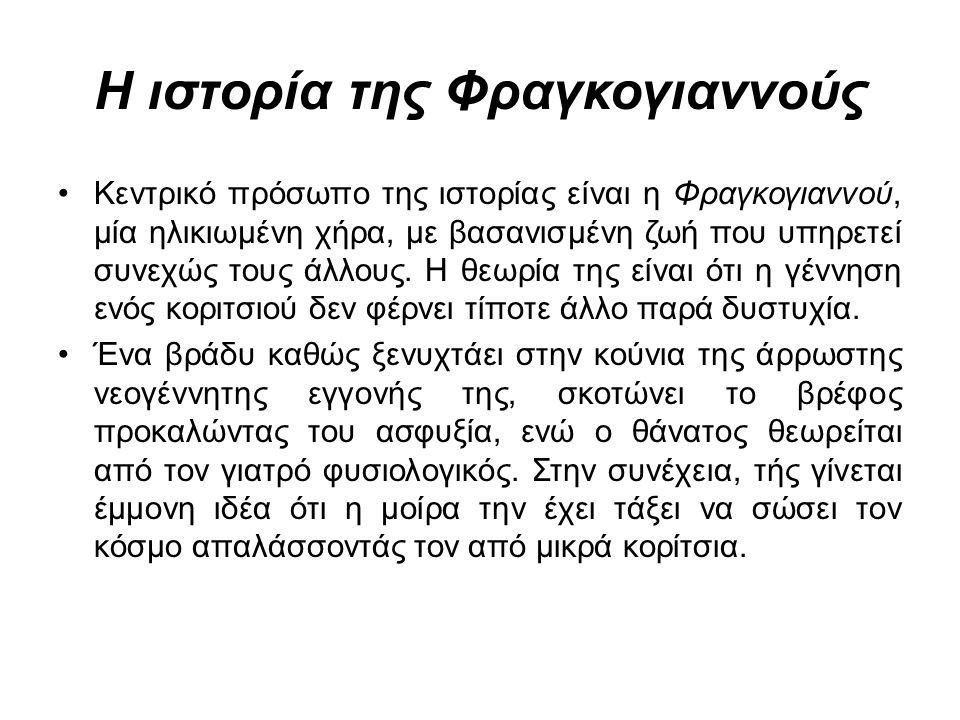Η ιστορία της Φραγκογιαννούς Κεντρικό πρόσωπο της ιστορίας είναι η Φραγκογιαννού, μία ηλικιωμένη χήρα, με βασανισμένη ζωή που υπηρετεί συνεχώς τους άλ