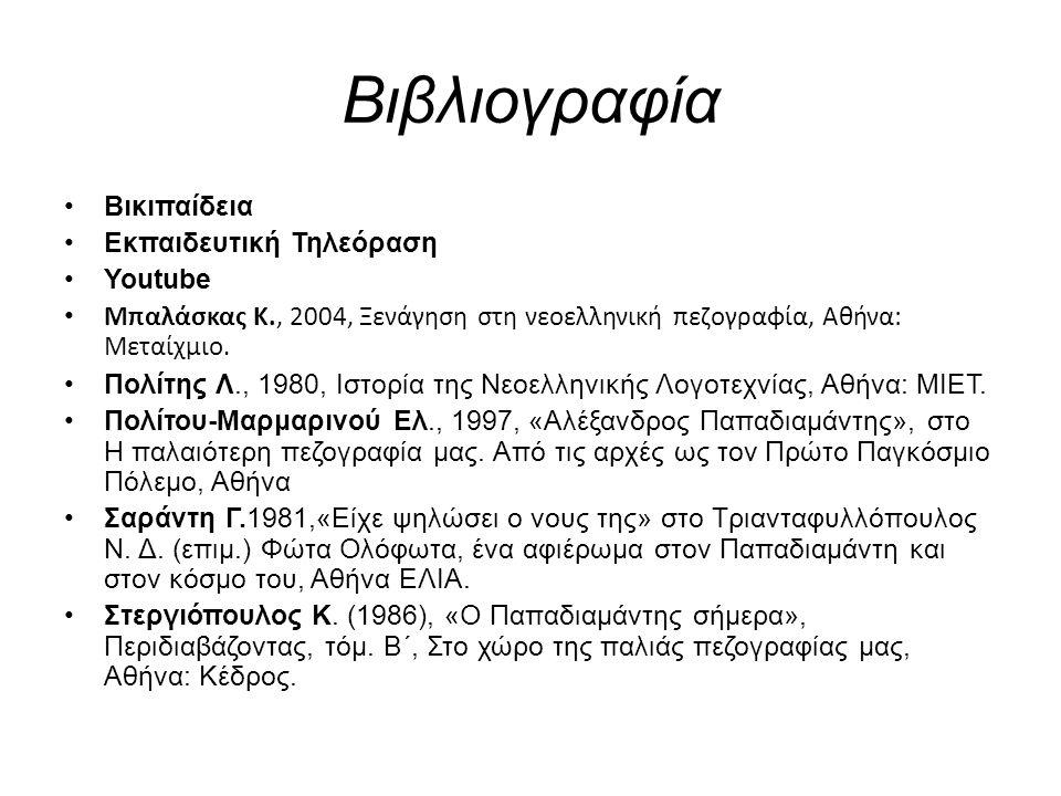 Βιβλιογραφία Βικιπαίδεια Εκπαιδευτική Τηλεόραση Youtube Μπαλάσκας Κ., 2004, Ξενάγηση στη νεοελληνική πεζογραφία, Αθήνα: Μεταίχμιο. Πολίτης Λ., 1980, Ι