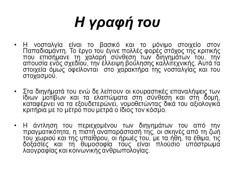 Η γραφή του Η νοσταλγία είναι το βασικό και το μόνιμο στοιχείο στον Παπαδιαμάντη. Το έργο του έγινε πολλές φορές στόχος της κριτικής που επισήμανε τη