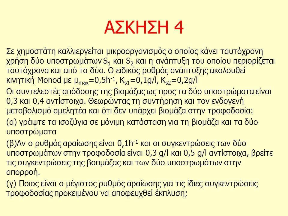 ΑΣΚΗΣΗ 4 Σε χημοστάτη καλλιεργείται μικροοργανισμός ο οποίος κάνει ταυτόχρονη χρήση δύο υποστρωμάτων S 1 και S 2 και η ανάπτυξη του οποίου περιορίζεται ταυτόχρονα και από τα δύο.