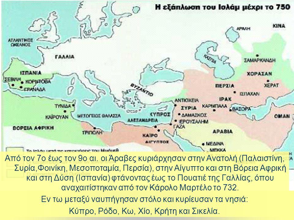 Από τον 7ο έως τον 9ο αι. οι Άραβες κυριάρχησαν στην Ανατολή (Παλαιστίνη, Συρία,Φοινίκη, Μεσοποταμία, Περσία), στην Αίγυπτο και στη Βόρεια Αφρική και