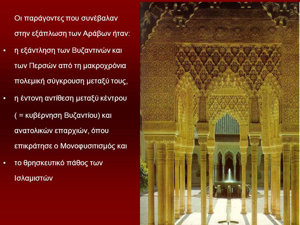 Οι παράγοντες που συνέβαλαν στην εξάπλωση των Αράβων ήταν: η εξάντληση των Βυζαντινών και των Περσών από τη μακροχρόνια πολεμική σύγκρουση μεταξύ τους