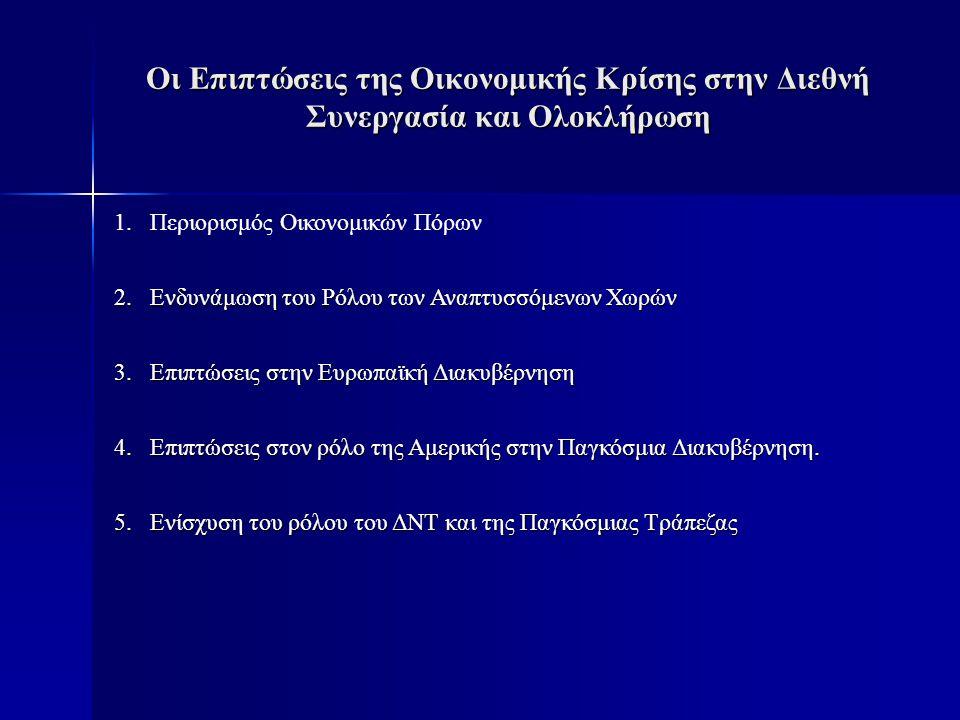 Οι Επιπτώσεις της Οικονομικής Κρίσης στην Διεθνή Συνεργασία και Ολοκλήρωση 1.Περιορισμός Οικονομικών Πόρων 2.Ενδυνάμωση του Ρόλου των Αναπτυσσόμενων Χωρών 3.Επιπτώσεις στην Ευρωπαϊκή Διακυβέρνηση 4.Επιπτώσεις στον ρόλο της Αμερικής στην Παγκόσμια Διακυβέρνηση.