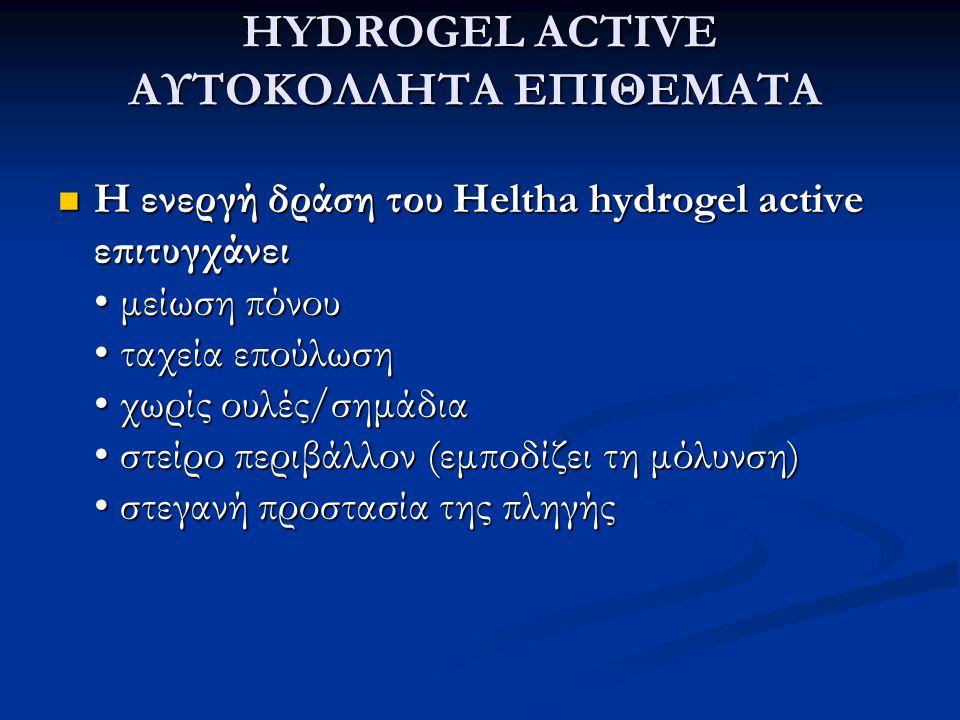 HYDROGEL ACTIVE ΑΥΤΟΚΟΛΛΗΤΑ ΕΠΙΘΕΜΑΤΑ HYDROGEL ACTIVE ΑΥΤΟΚΟΛΛΗΤΑ ΕΠΙΘΕΜΑΤΑ Η ενεργή δράση του Heltha hydrogel active επιτυγχάνει μείωση πόνου ταχεία