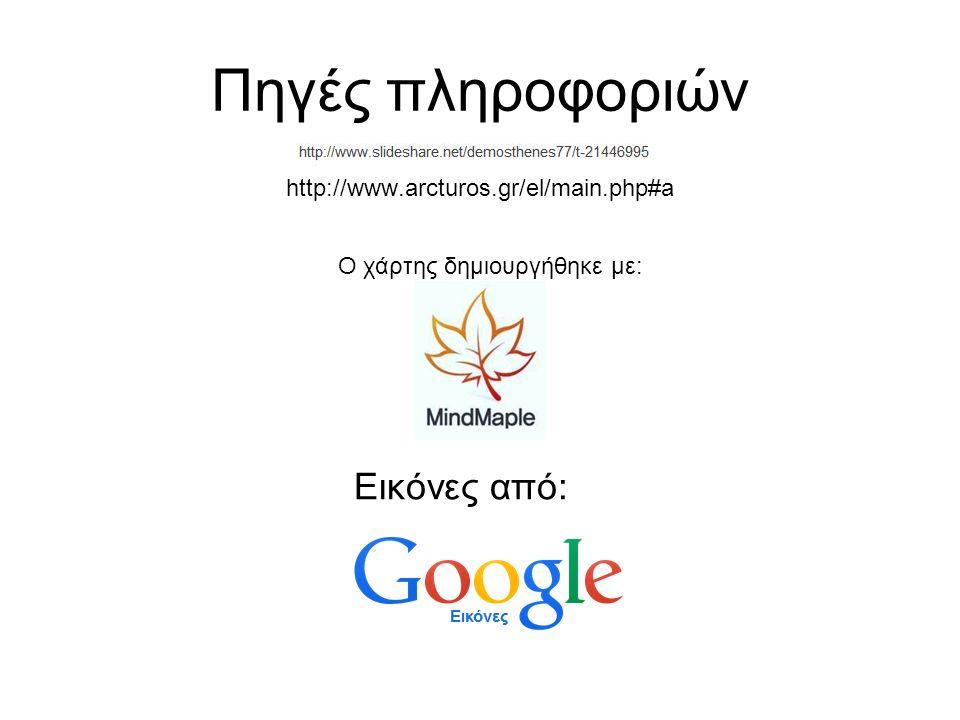 Πηγές πληροφοριών http://www.arcturos.gr/el/main.php#a Εικόνες από: Ο χάρτης δημιουργήθηκε με: