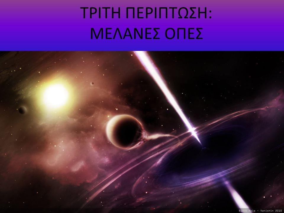 ΙΣΤΟΡΙΚΑ ΣΤΟΙΧΕΙΑ Οι πρώτες μαύρες τρύπες παρατηρήθηκαν το 1965 από σύγχρονα ραδιοτηλεσκόπια.