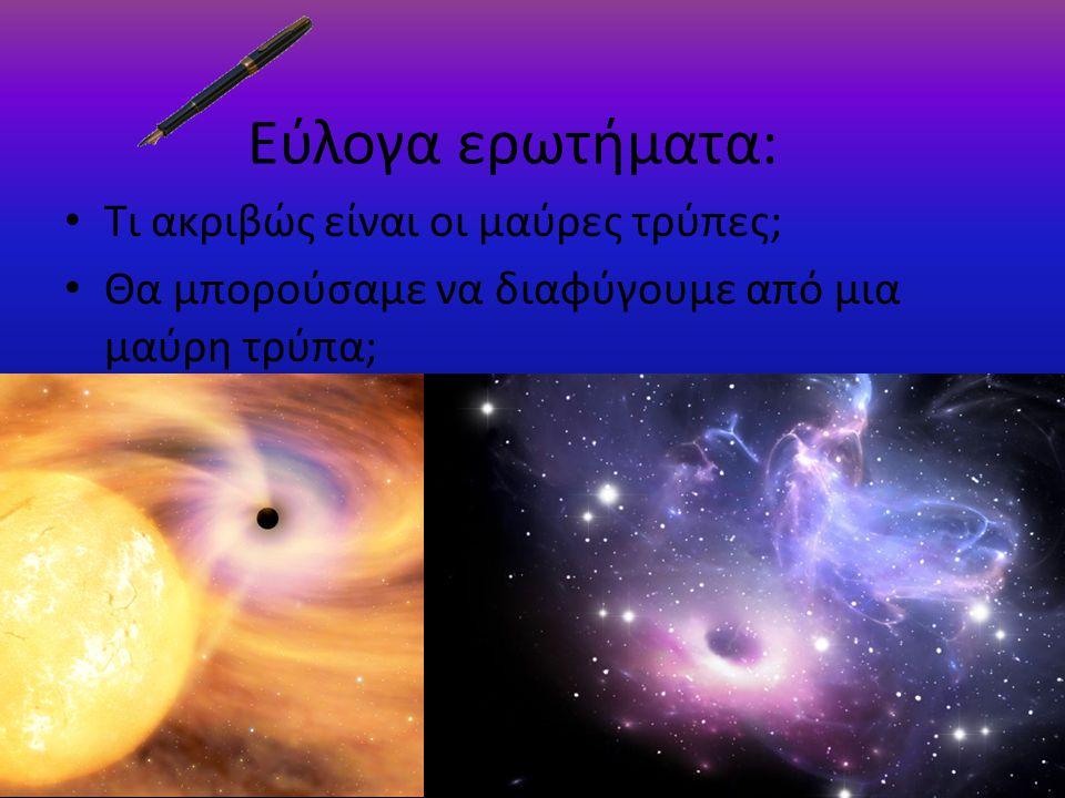 Περεταίρω λεπτομέρειες: Έχει διάμετρο 100 km, ενώ γύρω της υπάρχει μια υπερθερμασμένη σφαίρα ηλεκτρονίων και ποζιτρονίων, με θερμοκρασία αρκετών δισεκατομμυρίων βαθμών και διάμετρο 800 km περίπου.