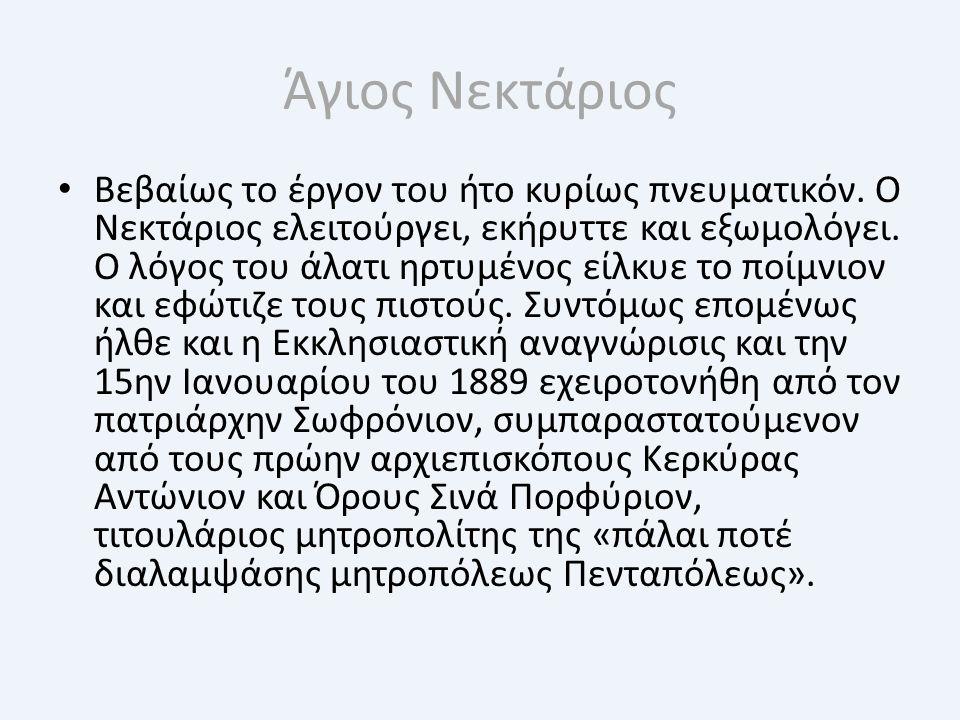 Βεβαίως το έργον του ήτο κυρίως πνευματικόν. Ο Νεκτάριος ελειτούργει, εκήρυττε και εξωμολόγει. Ο λόγος του άλατι ηρτυμένος είλκυε το ποίμνιον και εφώτ