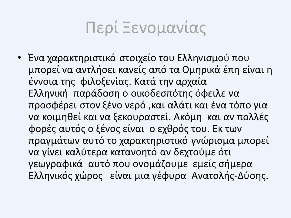 Περί Ξενομανίας Ένα χαρακτηριστικό στοιχείο του Ελληνισμού που μπορεί να αντλήσει κανείς από τα Ομηρικά έπη είναι η έννοια της φιλοξενίας.