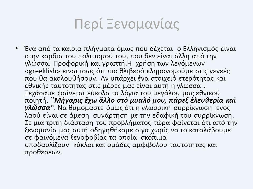 Περί Ξενομανίας Ένα από τα καίρια πλήγματα όμως που δέχεται ο Ελληνισμός είναι στην καρδιά του πολιτισμού του, που δεν είναι άλλη από την γλώσσα. Προφ