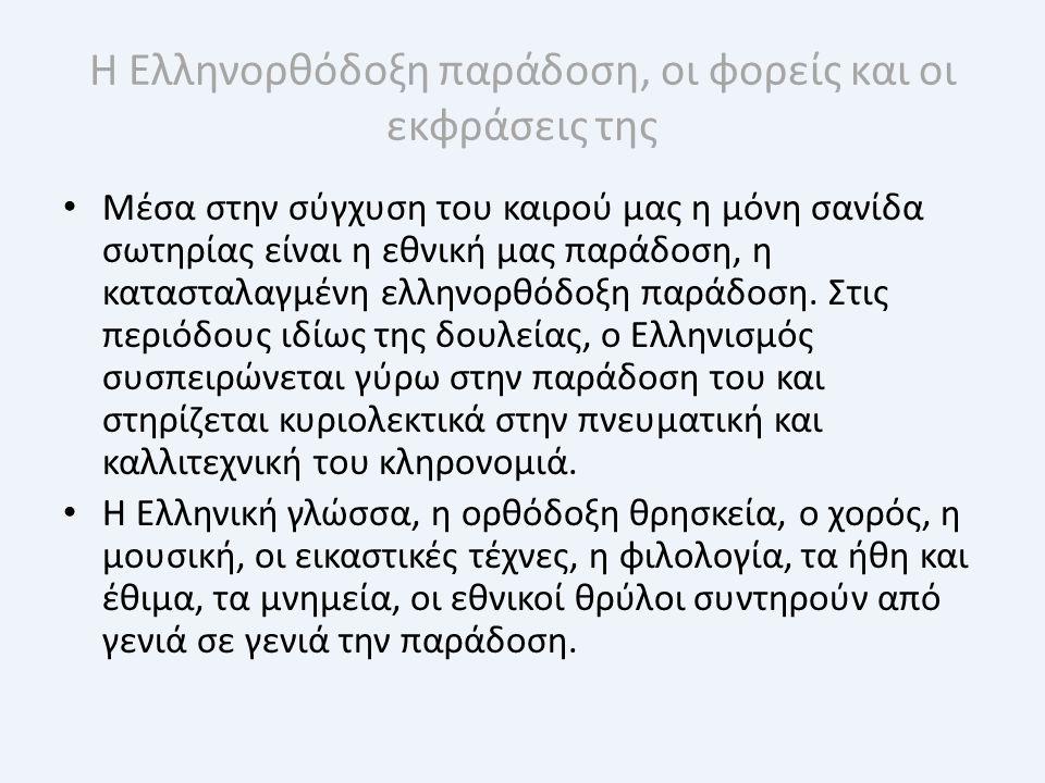 Η Ελληνορθόδοξη παράδοση, οι φορείς και οι εκφράσεις της Μέσα στην σύγχυση του καιρού μας η μόνη σανίδα σωτηρίας είναι η εθνική μας παράδοση, η καταστ