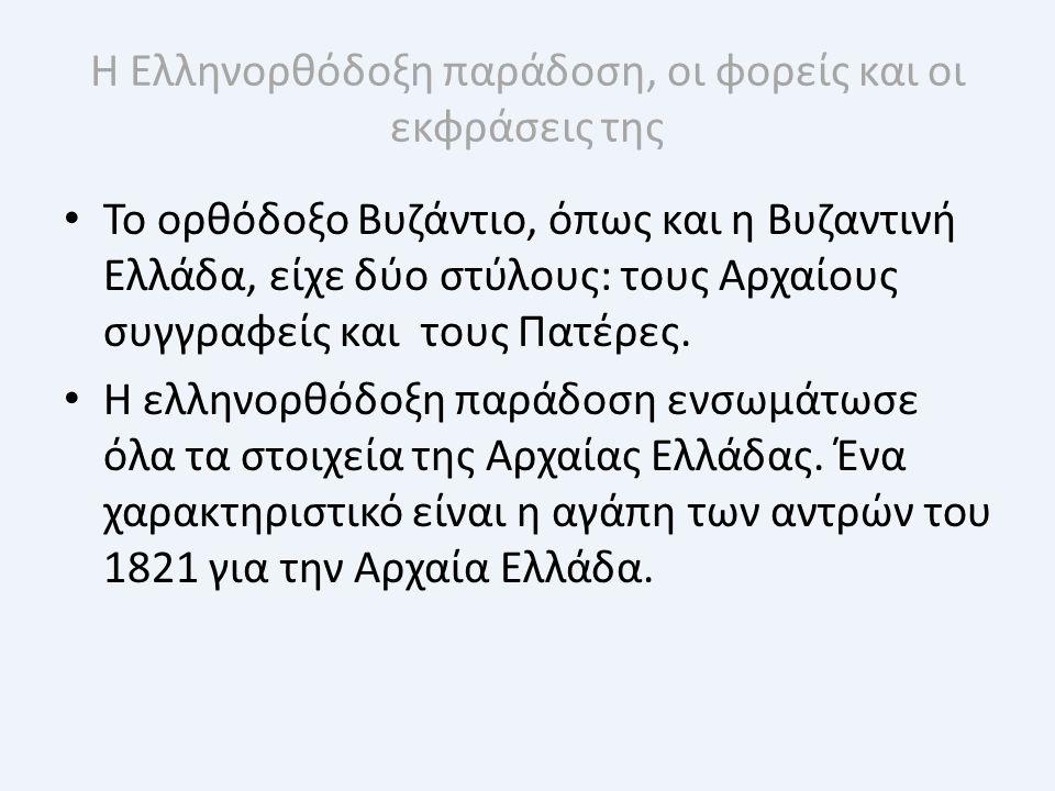 Το ορθόδοξο Βυζάντιο, όπως και η Βυζαντινή Ελλάδα, είχε δύο στύλους: τους Αρχαίους συγγραφείς και τους Πατέρες.