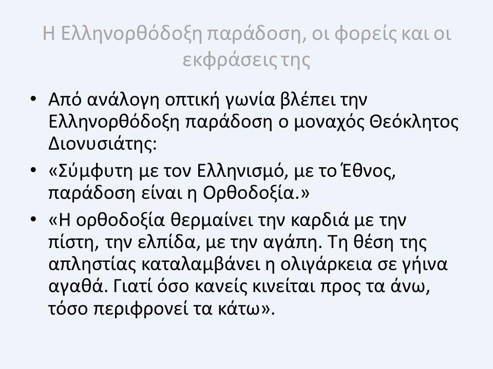 Από ανάλογη οπτική γωνία βλέπει την Ελληνορθόδοξη παράδοση ο μοναχός Θεόκλητος Διονυσιάτης: «Σύμφυτη με τον Ελληνισμό, με το Έθνος, παράδοση είναι η Ο