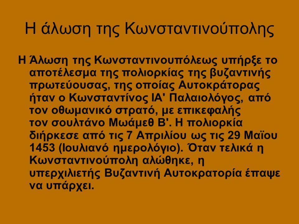 Η άλωση της Κωνσταντινούπολης Η Άλωση της Κωνσταντινουπόλεως υπήρξε το αποτέλεσμα της πολιορκίας της βυζαντινής πρωτεύουσας, της οποίας Αυτοκράτορας ή