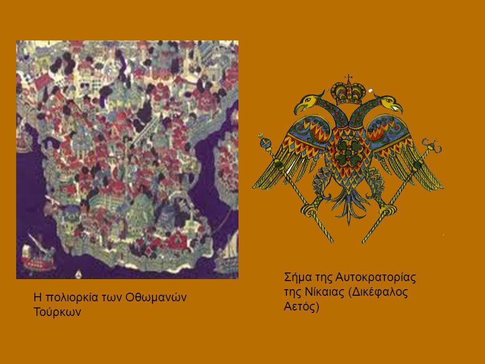 Η πολιορκία των Οθωμανών Τούρκων Σήμα της Αυτοκρατορίας της Νίκαιας (Δικέφαλος Αετός)