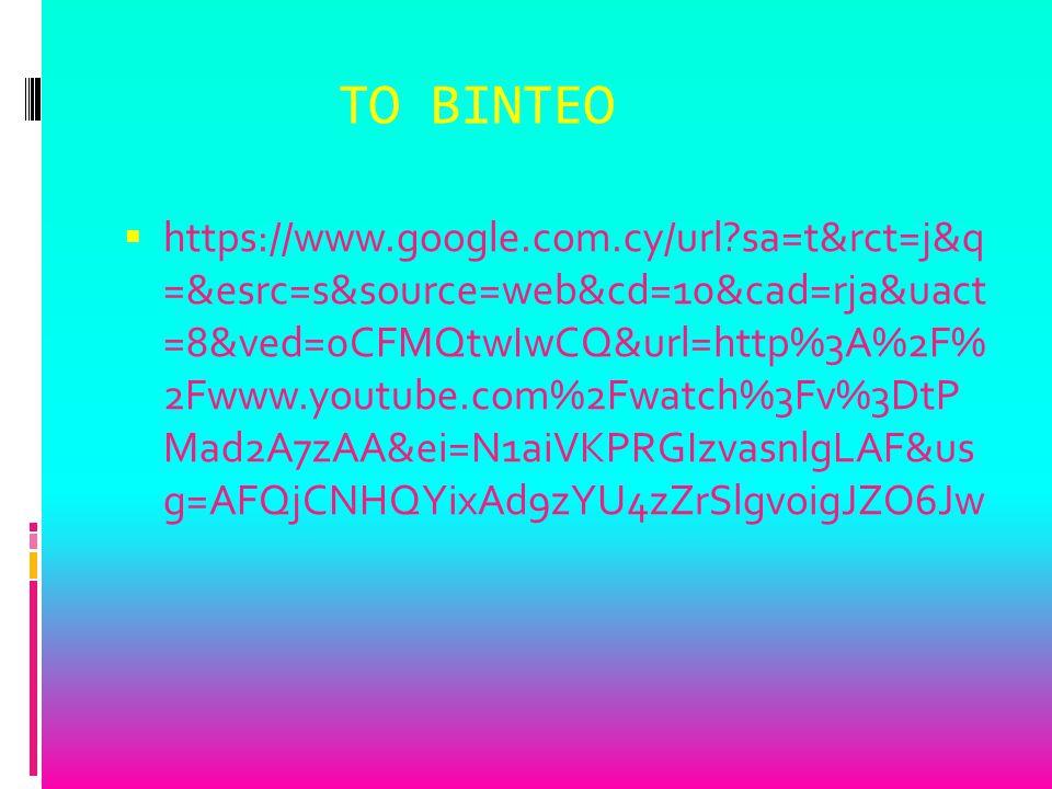 ΤΟ ΒΙΝΤΕΟ hhttps://www.google.com.cy/url?sa=t&rct=j&q =&esrc=s&source=web&cd=10&cad=rja&uact =8&ved=0CFMQtwIwCQ&url=http%3A%2F% 2Fwww.youtube.com%2F