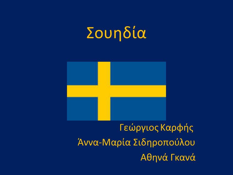 Σουηδία Γεώργιος Καρφής Άννα-Μαρία Σιδηροπούλου Αθηνά Γκανά