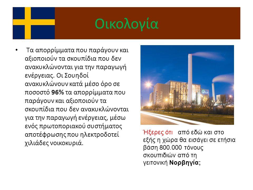 Οικονομία Η χώρα διαθέτει πλούσιους φυσικούς πόρους σε νερό, σιδηρομεταλλεύματα και ξυλεία. Σημαντικές εταιρίες της χώρας είναι η εταιρία επίπλων ΙΚΕΑ