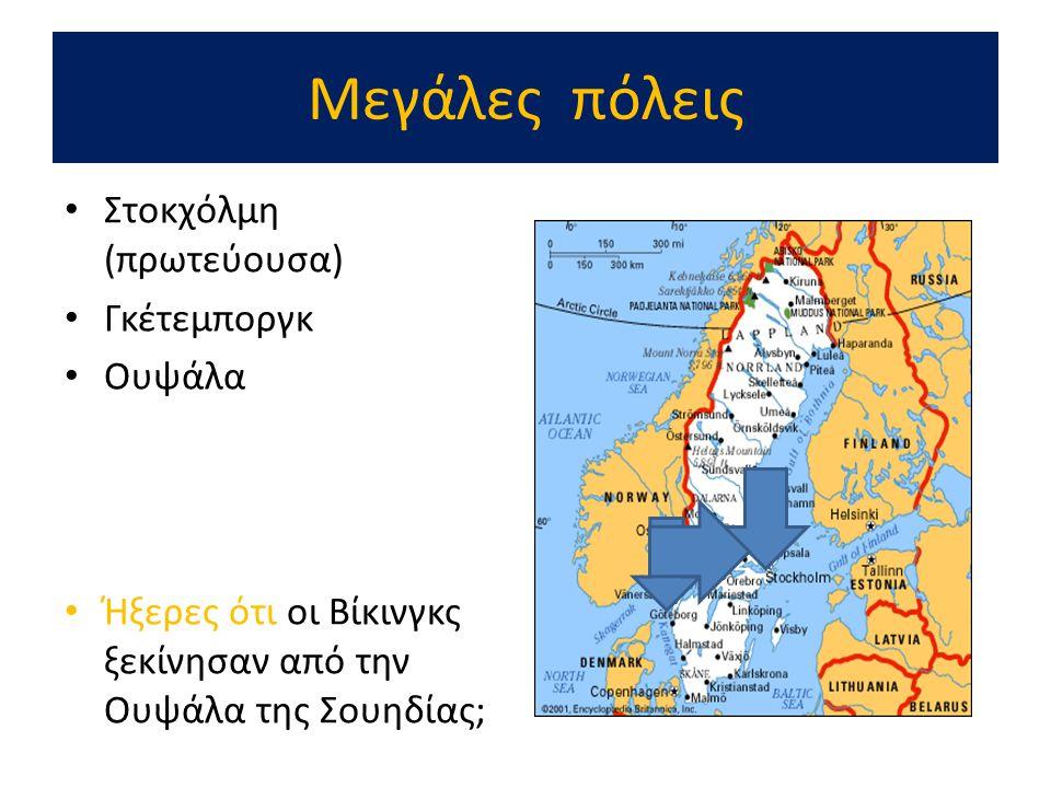 Γεωγραφία Το Βασίλειο της Σουηδίας είναι μια σκανδιναβική χώρα στη βόρεια Ευρώπη. Συνορεύει με τη Νορβηγία δυτικά και τη Φιλανδία στα βορειοανατολικά.