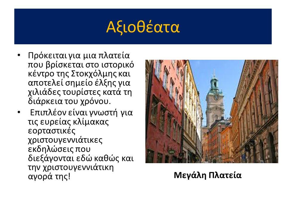 Μεγάλες πόλεις Στοκχόλμη (πρωτεύουσα) Γκέτεμποργκ Ουψάλα Ήξερες ότι οι Βίκινγκς ξεκίνησαν από την Ουψάλα της Σουηδίας;