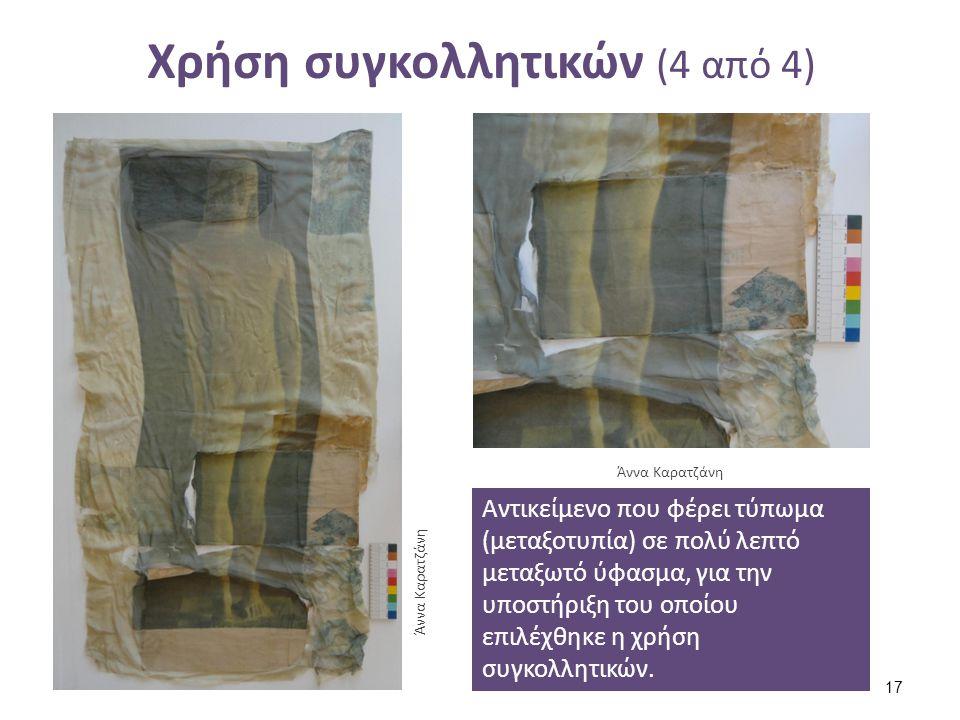 Χρήση συγκολλητικών (4 από 4) Aντικείμενο που φέρει τύπωμα (μεταξοτυπία) σε πολύ λεπτό μεταξωτό ύφασμα, για την υποστήριξη του οποίου επιλέχθηκε η χρήση συγκολλητικών.