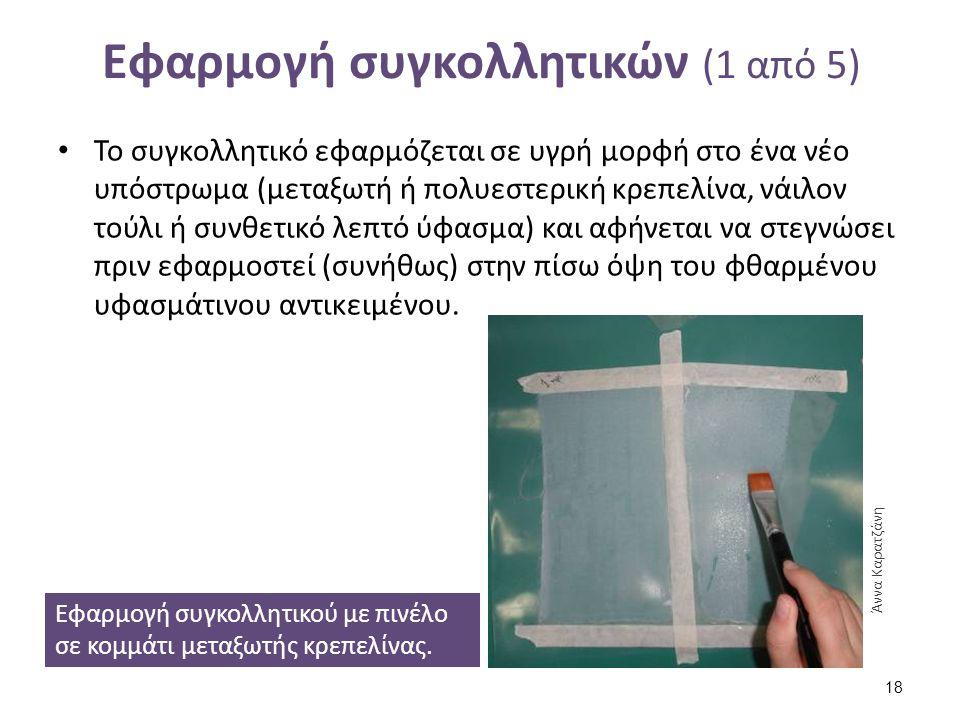 Εφαρμογή συγκολλητικών (1 από 5) Το συγκολλητικό εφαρμόζεται σε υγρή μορφή στο ένα νέο υπόστρωμα (μεταξωτή ή πολυεστερική κρεπελίνα, νάιλον τούλι ή συ