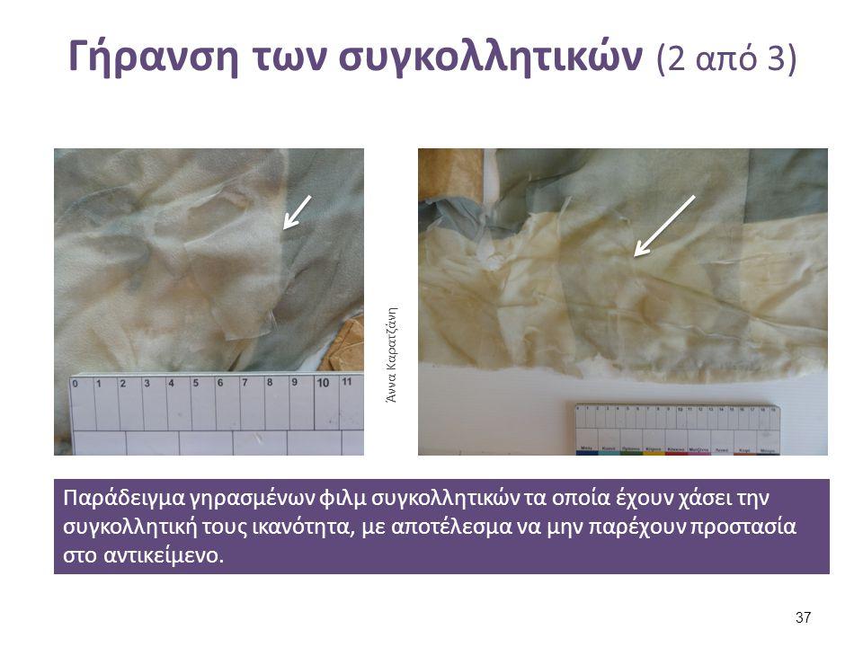 Γήρανση των συγκολλητικών (2 από 3) Άννα Καρατζάνη Παράδειγμα γηρασμένων φιλμ συγκολλητικών τα οποία έχουν χάσει την συγκολλητική τους ικανότητα, με αποτέλεσμα να μην παρέχουν προστασία στο αντικείμενο.