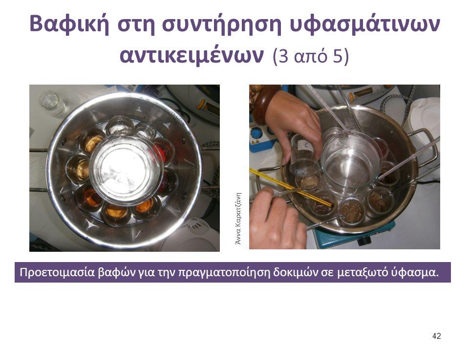 Βαφική στη συντήρηση υφασμάτινων αντικειμένων (3 από 5) Προετοιμασία βαφών για την πραγματοποίηση δοκιμών σε μεταξωτό ύφασμα.