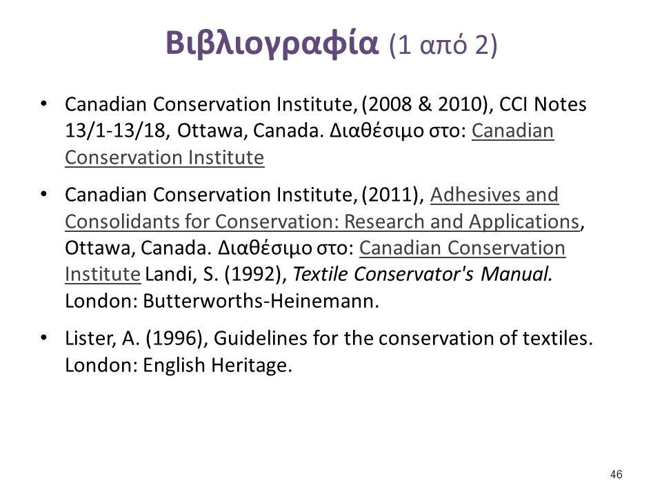 Βιβλιογραφία (1 από 2) Canadian Conservation Institute, (2008 & 2010), CCI Notes 13/1-13/18, Ottawa, Canada. Διαθέσιμο στο: Canadian Conservation Inst