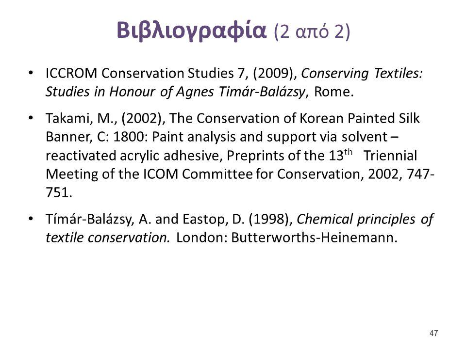 Βιβλιογραφία (2 από 2) ICCROM Conservation Studies 7, (2009), Conserving Textiles: Studies in Honour of Agnes Timár-Balázsy, Rome. Takami, M., (2002),