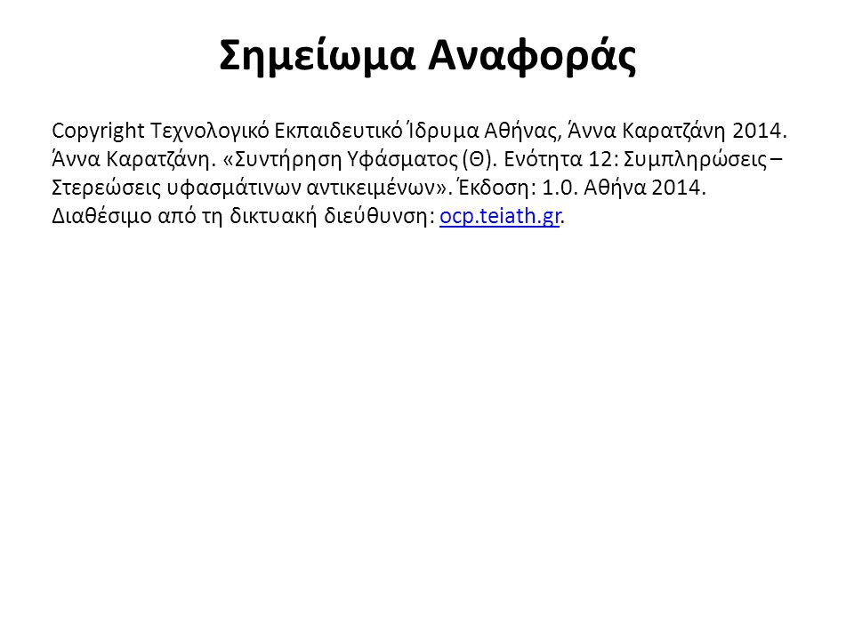 Σημείωμα Αναφοράς Copyright Τεχνολογικό Εκπαιδευτικό Ίδρυμα Αθήνας, Άννα Καρατζάνη 2014. Άννα Καρατζάνη. «Συντήρηση Υφάσματος (Θ). Ενότητα 12: Συμπληρ