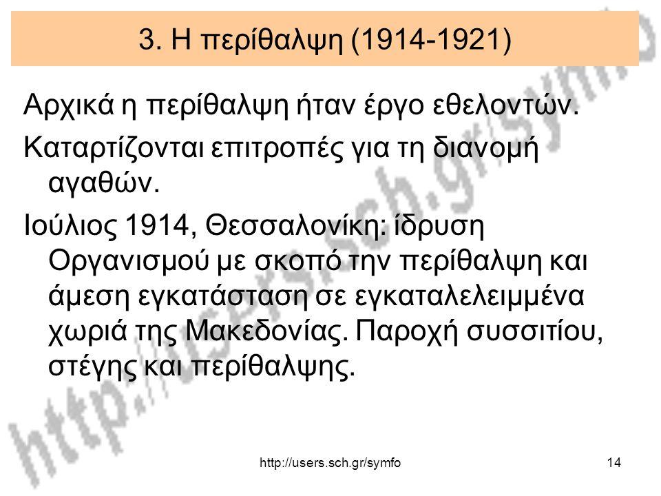 http://users.sch.gr/symfo14 3.Η περίθαλψη (1914-1921) Αρχικά η περίθαλψη ήταν έργο εθελοντών.