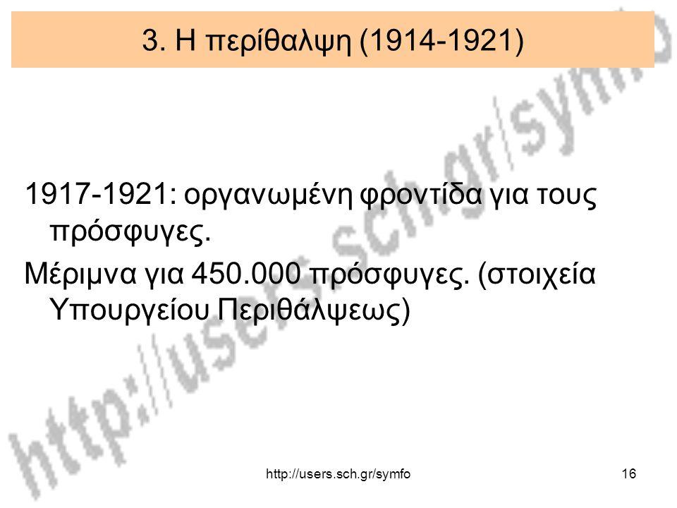 http://users.sch.gr/symfo16 3.