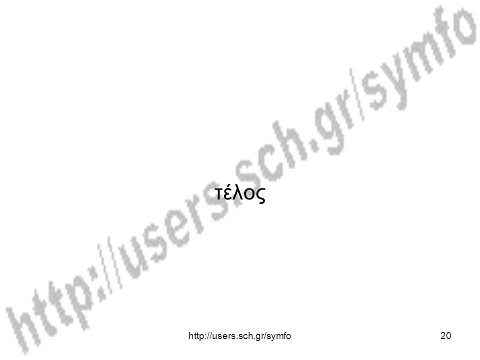 http://users.sch.gr/symfo20 τέλος