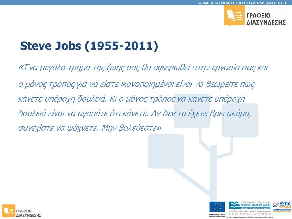 Steve Jobs (1955-2011) « Ένα μεγάλο τμήμα της ζωής σας θα αφιερωθεί στην εργασία σας και ο μόνος τρόπος για να είστε ικανοποιημένοι είναι να θεωρείτε πως κάνετε υπέροχη δουλειά.