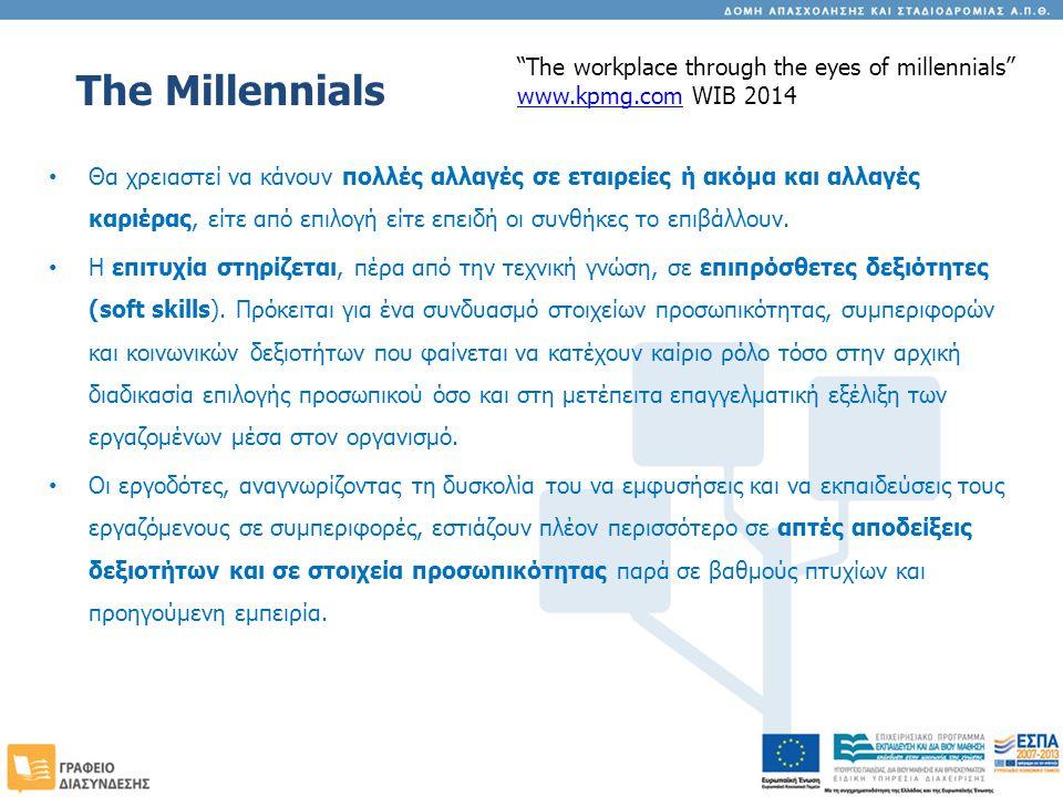 Millennials Η ΕΠΑΓΓΕΛΜΑΤΙΚΗ ΕΠΙΤΥΧΙΑ στηρίζεται: Διάθεση για καινοτομία, τη δημιουργικότητα και τη διαφορετικότητα.
