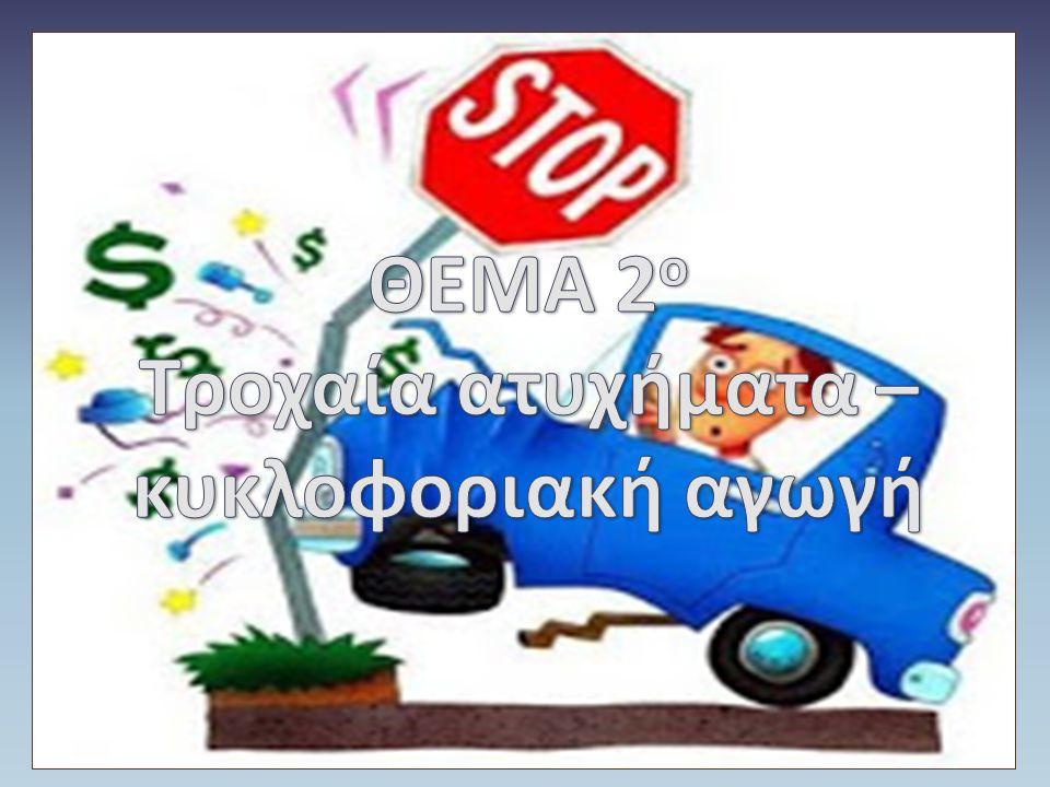 Κάθε χρόνο συμβαίνουν στη χώρα μας 22.000 περίπου τροχαία ατυχήματα, που έχουν ως αποτέλεσμα το θάνατο 2.000 ανθρώπων και τον τραυματισμό άλλων 32.000.