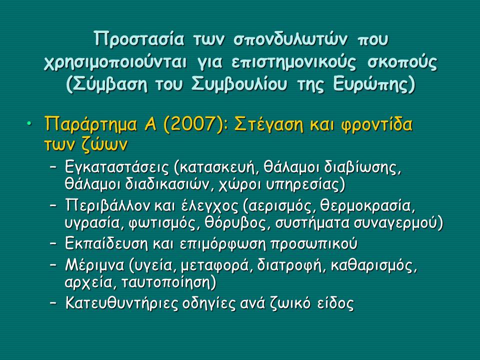 Προστασία των σπονδυλωτών που χρησιμοποιούνται για επιστημονικούς σκοπούς (Σύμβαση του Συμβουλίου της Ευρώπης) Παράρτημα Α (2007): Στέγαση και φροντίδ