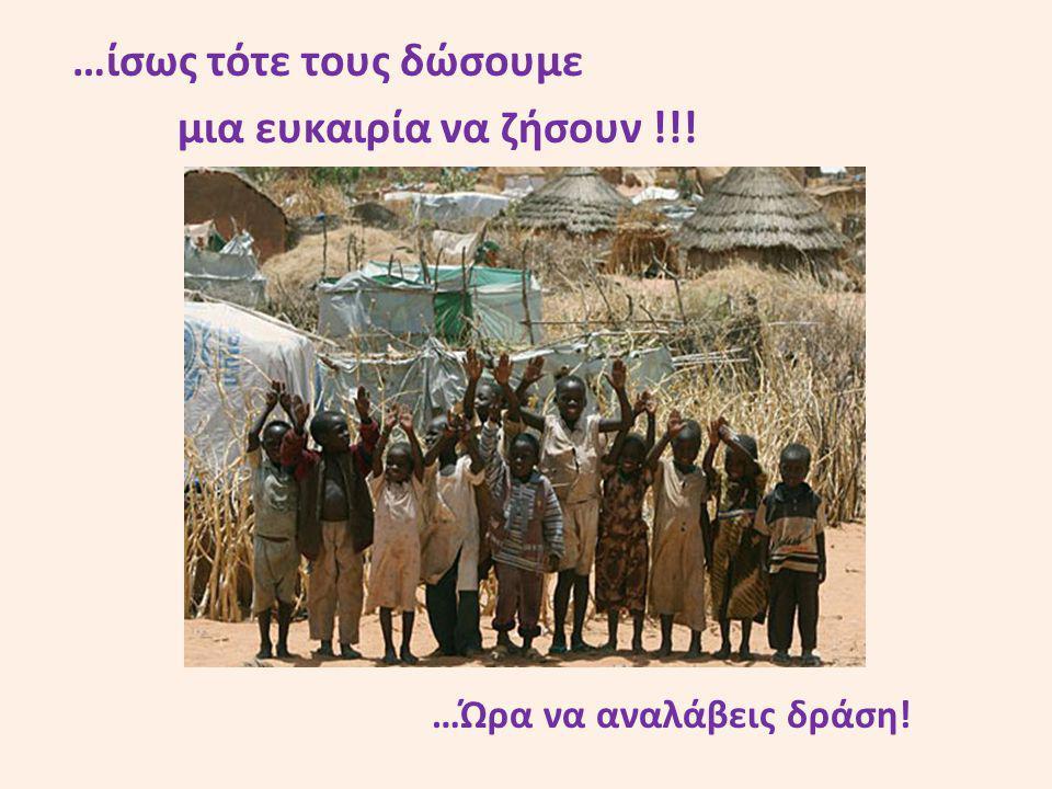 …ίσως τότε τους δώσουμε μια ευκαιρία να ζήσουν !!! …Ώρα να αναλάβεις δράση!
