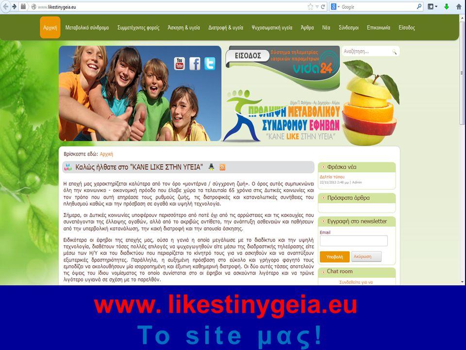 www. likestinygeia.eu Το site μας!