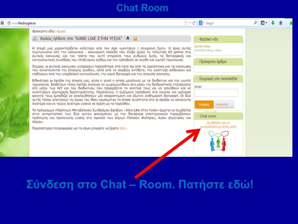 Σύνδεση στο Chat – Room. Πατήστε εδώ! Chat Room