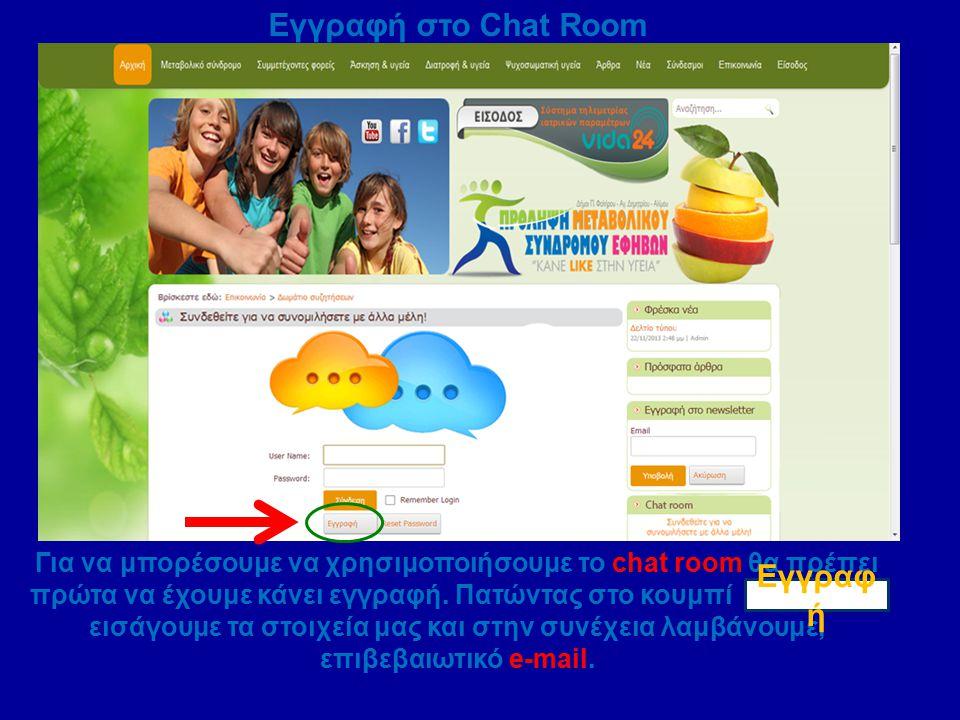 Εγγραφή στο Chat Room Για να μπορέσουμε να χρησιμοποιήσουμε το chat room θα πρέπει πρώτα να έχουμε κάνει εγγραφή. Πατώντας στο κουμπί, εισάγουμε τα στ
