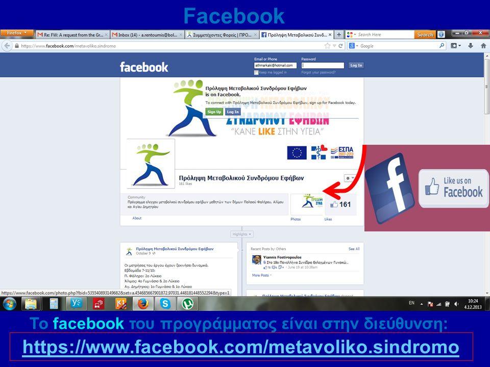 Facebook To facebook του προγράμματος είναι στην διεύθυνση: https://www.facebook.com/metavoliko.sindromo
