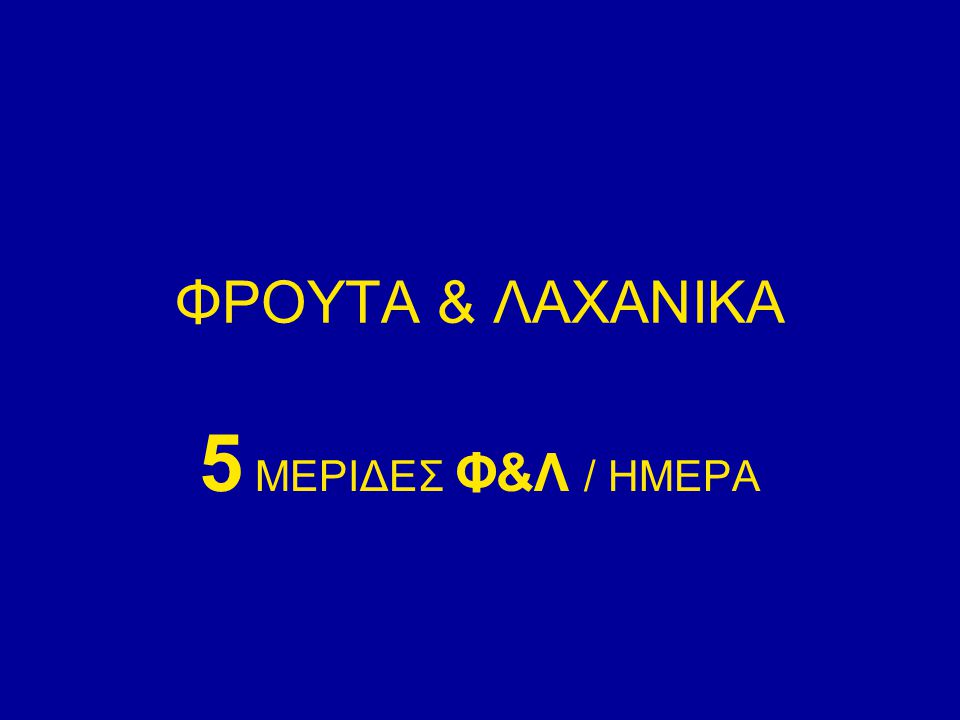 ΦΡΟΥΤΑ & ΛΑΧΑΝΙΚΑ 5 ΜΕΡΙΔΕΣ Φ&Λ / ΗΜΕΡΑ