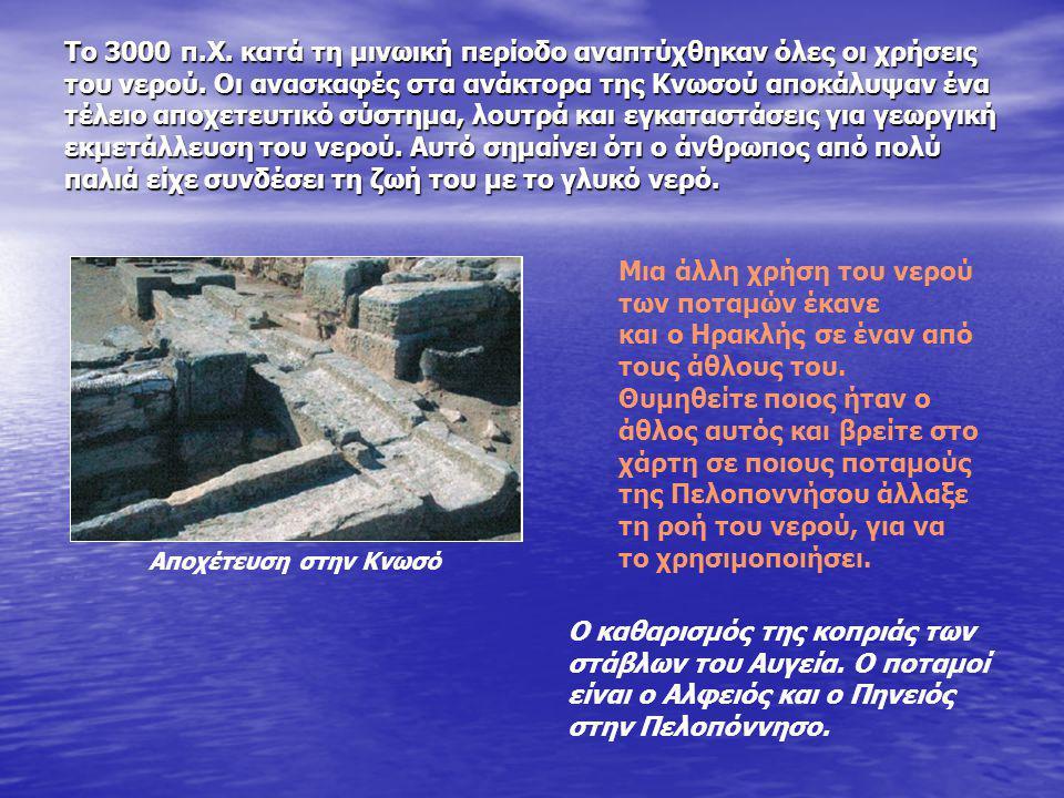 Το 3000 π.Χ.κατά τη μινωική περίοδο αναπτύχθηκαν όλες οι χρήσεις του νερού.