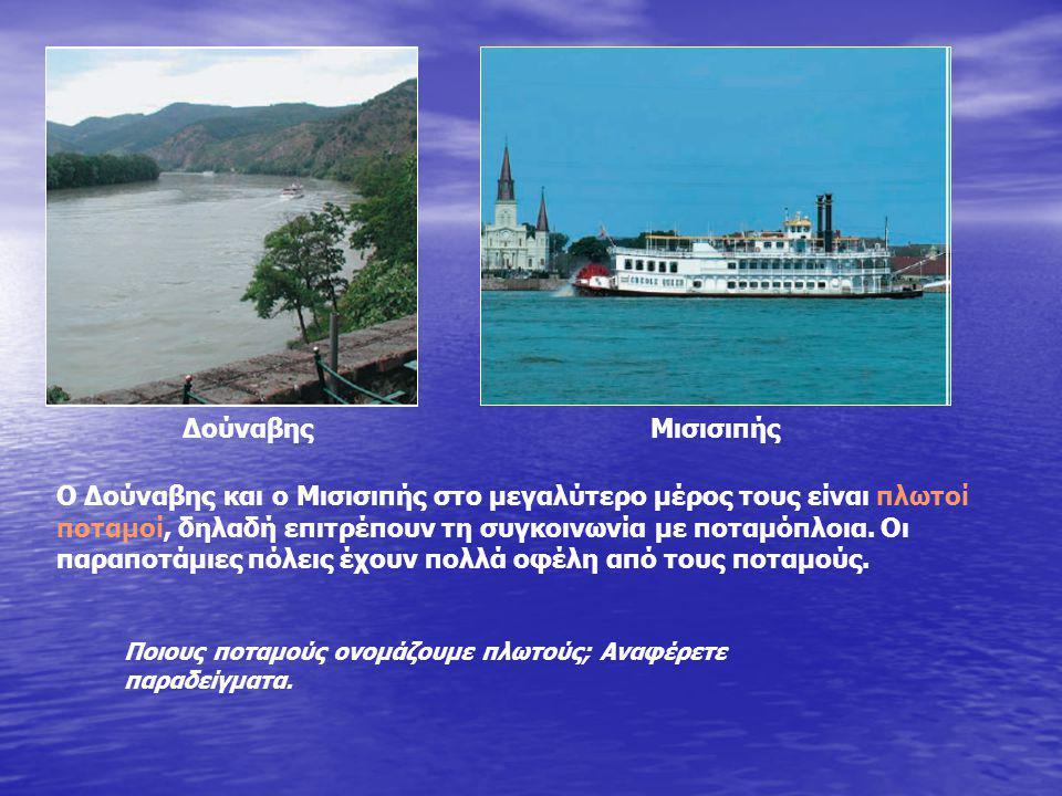 ΔούναβηςΜισισιπής Ο Δούναβης και ο Μισισιπής στο μεγαλύτερο μέρος τους είναι πλωτοί ποταμοί, δηλαδή επιτρέπουν τη συγκοινωνία με ποταμόπλοια.